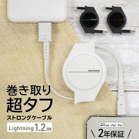 期間限定価格 iPhone 充電 ケーブル 2年保証 巻き取り式 Lightningケーブル 120cm 1.2m データ転送 超タフストロング アイフォン リール式 ライトニング メール便送料無料