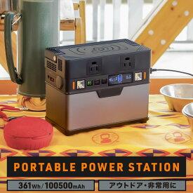ポータブル電源 PORTABLE POWER STATION 100,500mAh 2年保証 あす楽対応