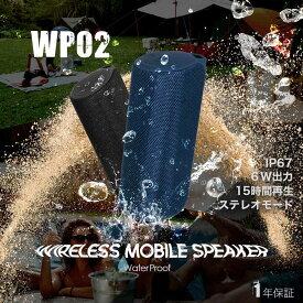 Bluetooth 防水ワイヤレススピーカー ワイヤレスステレオモード対応 1年保証 送料無料 あす楽対応