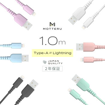 MOTTERUモッテルiPhone充電ケーブルライトニングケーブル100cm断線に強いやわらかメール便送料無料