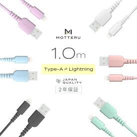 【期間限定価格】MOTTERU モッテル iPhone 充電ケーブル Type-A to ライトニングケーブル 100cm 断線に強い やわらか メール便送料無料