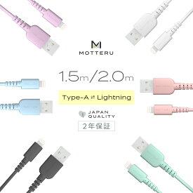【期間限定価格】MOTTERU モッテル iPhone 充電ケーブル Type-A to ライトニングケーブル 150cm 200cm 断線に強い やわらか メール便送料無料