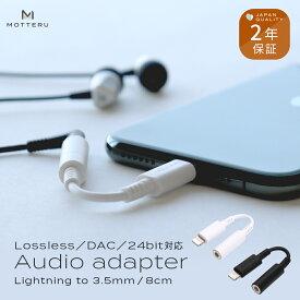 【期間限定価格】MOTTERU モッテル オーディオ変換アダプター ライトニング イヤホン ケーブル iPhone Apple認証 Φ 3.5mm 2年保証 メール便送料無料 10月6日(火)より順次発送【2020SS50】