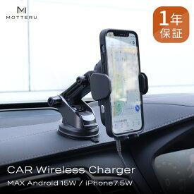 MOTTERU モッテル 車載用ワイヤレス充電スマートフォンホルダー USB Type-C入力 Qi10W充電 1年保証
