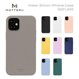 【期間限定価格】MOTTERU モッテル iPhone ケース やわらかウォーターシリコン sofumo ソフモ iPhone12 Pro Max/12 Pro/12 mini/SE2/11 Pro Max/11 Pro/11/XR/XS/X/8 Plus/8/7 Plus/7 背面 メール便送料無料
