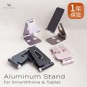スマホスタンド 角度調節可能 アルミスタンド 選べる5色 スマートフォン / タブレット対応 宅C MOTTERU モッテル