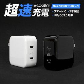 期間限定価格 USB Type-C USB-C 2ポート搭載USB充電器 Power Delivery 18Wx2 PD18W Quick Charge 3.0対応 USB-C AC充電器 iPhone12 Pro他 宅C ネット専売品