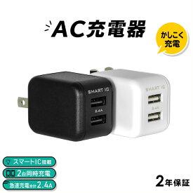 期間限定価格 スマートIC搭載でかしこく充電 USB Type-A×2ポート 合計2.4A出力 12W USB AC充電器 宅C