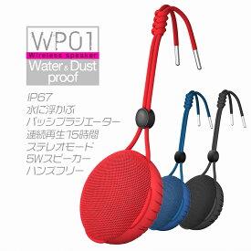 Bluetooth 防水ワイヤレススピーカー ワイヤレスステレオモード対応 1年保証 送料無料