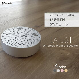 【期間限定価格】アルミニウム製 Bluetoothワイヤレススピーカー「Alu3」 iPhone7 iPhone8 iPhoneX iPhone11 Android ワイヤレス スマートフォン ブルートゥース PC 1年保証 宅C あす楽対応