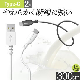 【期間限定価格】USB Type-C充電 / データ通信ケーブル 3m 300cm やわらかく断線に強い USB-C 1年保証 宅C