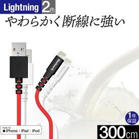Lightning充電 / データ通信ケーブル 3m 300cm やわらかく断線に強い 1年保証 宅C