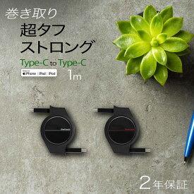 巻き取り式 超タフストロング USB Type-C to USB Type-Cケーブル 1m メール便送料無料 2年保証