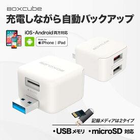 BoxCube ボックスキューブ 充電しながら簡単 データ保存 自動バックアップ機能付きカードリーダー iPhone Android スマホ 宅C