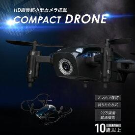コンパクトドローン HD画質超小型カメラ搭載 予備バッテリー付