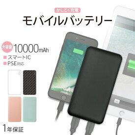 薄くて大容量10000mAh スマートIC搭載 モバイルバッテリー 2.4A かしこく充電 iPhone8 iPhoneX iPHoneXS iPhoneXS Max iPhoneXR スマホ 充電器 薄型 Xperia エクスペリア PSE適合品 メール便送料無料