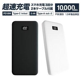 モバイルバッテリー デジタル残量表示 10,000mAh Type-C USB-C 入出力対応 宅C