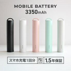 期間限定価格 スティックタイプ 小型軽量モバイルバッテリー 3350mAh 宅C