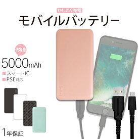 モバイルバッテリー SmartIC PSE対応 最大2.4A microUSB iPhone Android スマホ充電 急速充電対応 充電器 Wi-Fiルーター、Bluetoothスピーカー 1年保証 メール便送料無料