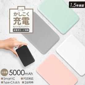 小型軽量モバイルバッテリー 5000mAh USB Type-C入出力+ USB Type-A出力 USB-C 18ヶ月保証 メール便送料無料