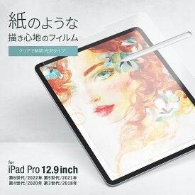 iPad Pro 12.9inch対応 紙のような描き心地のフィルム 光沢タイプ 送料無料
