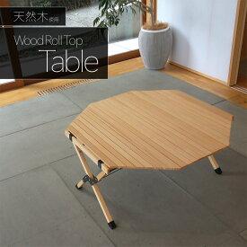 ウッドロールトップテーブル 収納バッグ付 アウトドアテーブル 大型テーブル ロールテーブル BBQ キャンプ テーブル おしゃれ アウトドア オクタゴン 八角形 90cmx90cm 送料無料