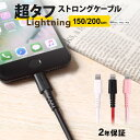 iphone ケーブル ライトニングケーブル 2年保証 急速充電対応 超タフ Lightning 150cm 200cm 1.5m 2m iPhoneX iPhoneX…