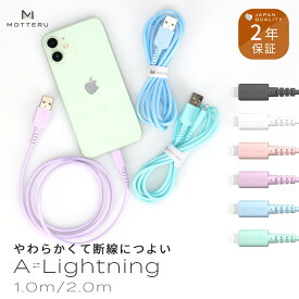 【期間限定価格】MOTTERU モッテル iPhone 充電ケーブル Type-A to ライトニングケーブル 100cm 200cm 断線に強い やわらか メール便送料無料