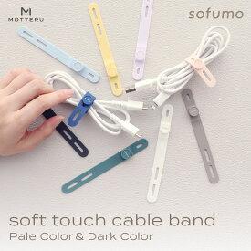MOTTERU ケーブルバンド ペールカラー ダークカラー 各5色×2本 sofumo メール便送料無料
