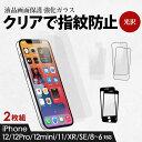 2枚組 全面保護ガラス 光沢 クリア 9H iPhone12/12Pro/12mini/11/XR/SE/8/7/6s/6対応 メール便送料無料