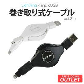 【アウトレット商品】巻き取り式Lightning充電ケーブル mfi認証 1.2m