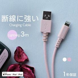 モニター限定価格 やわらかく断線に強い USB Type-A to Lightningケーブル 3m メール便送料無料 1年保証
