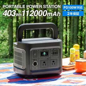 【モニター限定価格】非常時やアウトドアで電源が使える ポータブル電源 403Wh 112,000mAh 2年保証