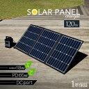 【P5倍】災害時などに電源として使える 3つ折りソーラーパネル電源 120W 1年保証【予約商品6/17(木)より順次出荷予定】