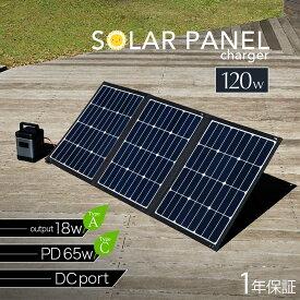 【30日間返金保証対象】災害時などに電源として使える 3つ折りソーラーパネル電源 120W 1年保証