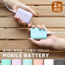 モバイルバッテリー 大容量 小型 PD18W MOTTERU モッテル PSE認証 10000mAh わずか174gの最小・最軽量クラス iphone 1…