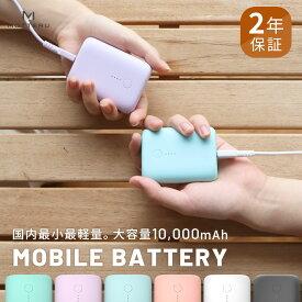 【期間限定価格】モバイルバッテリー 大容量 小型 PD18W MOTTERU モッテル PSE認証 10000mAh わずか174gの最小・最軽量クラス iphone 12 mini iphone 12 pro max USB-C Type-C 2年保証 宅C あす楽対応