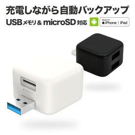 期間限定価格 BoxCube ボックスキューブ 充電しながら簡単 データ保存 自動バックアップ機能付きカードリーダー iPhone Android スマホ 宅C 2年保証