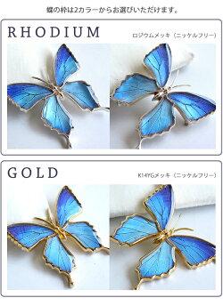 (オーダー品)(Psyche)本物の蝶の羽を使ったアクセサリー4wayブローチ兼ペンダント大きなアゲハ蝶デザインシルバーネックレス(タミラスムラサキシジミ/Silver925/ロジウムメッキ/ゴールドメッキ)[fs04gm]