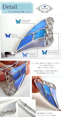 (オーダー品)(Psyche)本物の蝶の羽を使ったアクセサリー4種類のモルフォ蝶のブルーグラデーションネックレス(カキカ/メネラウス/ゼフィリティス/オーロラ/シルバー925)