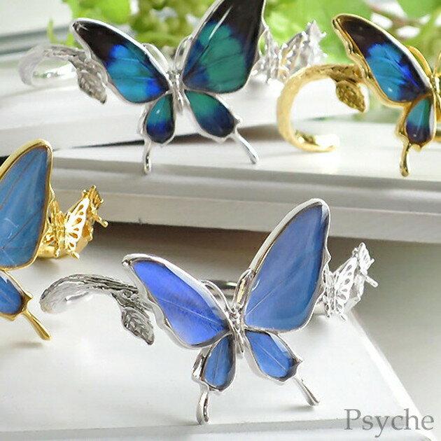 (蝶 バングル)(オーダー品)(Psyche)本物の蝶の羽 舞い飛ぶ姿の蝶 シルバー925 バングル 蝶々 バタフライ メネラウスモルフォ アメリカコムラサキ