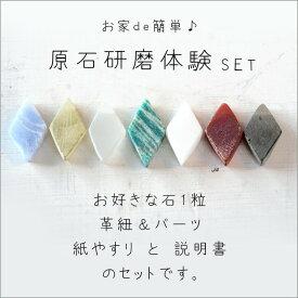 (roughloose) 原石研磨体験セット 7種類の石から選べます。 (天然石1粒 + 紙やすり + 革紐 + 真鍮パーツ + 説明書)