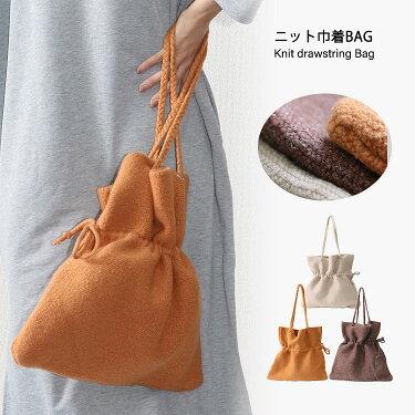 ニット巾着BAG