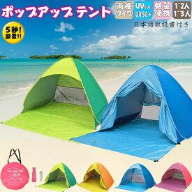 Plusサイズ 4色 2タイプ 両色 2-4人用 カーテン付き カーテンなし 4人用 テント サンシェー ワンタッチ 3〜5人 ポップアップ UVカット 防水 日除け コンパクト キャンプ フルクローズ フルクローズ ビーチテント サンシェードテント コンパクト 軽量