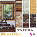 9柄 のれん 暖簾 ノレン マルチファブリック ロング丈 目隠し 玄関暖簾 85×180cm ウッド ウォール ベージュ ノレン …