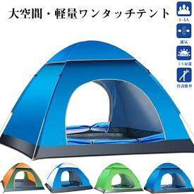 10%OFF更に600円OFFCP 4色 テント ワンタッチテント サンシェード 3〜4人 ポップアップ キャンプ タープテント uvカット 軽量 防風 アウトドア テント サンシェード ワンタッチ 防水 日除け コンパクト キャンプ フルクローズ ビーチテント サンシェードテント 日よけ 簡易