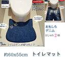 デニム おもしろ 2柄 トイレマット 送料無料 おしゃれ 洗える 猫顔 トイレ用マット デニムパンツ パンツ 60×55cm オーナメント ブルー マット シンプル 自宅