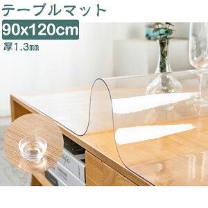 90×120cm テーブルマット クリアーマット デスクマット テーブルカバー テーブルクロス PVCマット 非転写デスクマット 子供 学習机 事務 勉強机 傷防止 透明マット