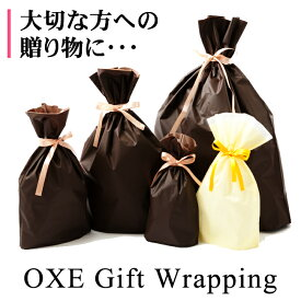 【5%OFFクーポン】 OXEプレゼント用ギフトラッピング(一部対象外あり)※個別ラッピングの場合は個数分カートに入れて下さい 包装 贈り物 クリスマス ホワイトデー 誕生日 お祝い