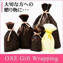 OXEプレゼント用ギフトラッピング(一部対象外あり)※個別ラッピングの場合は個数分カートに入れて下さい 包装 贈り物 クリスマス バレンタイン 誕生日 お祝い